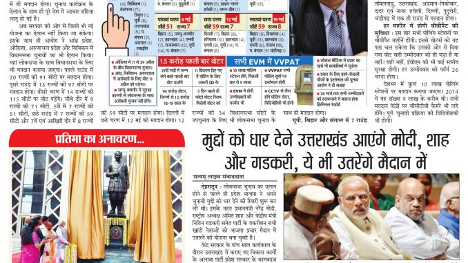 Satyam Live (E-Paper), Year-9, Edition-1, 11 to 17 March 2019