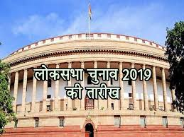 lok-sabha-elections-from-april-11-to-may-19-the-results/